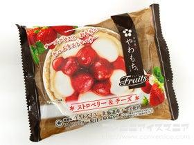 井村屋 やわもちアイス Fruits(フルーツ) ストロベリー&チーズ