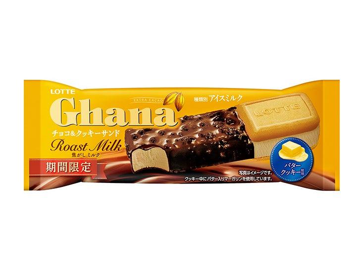ロッテ ガーナチョコ&クッキーサンド<ローストミルク>