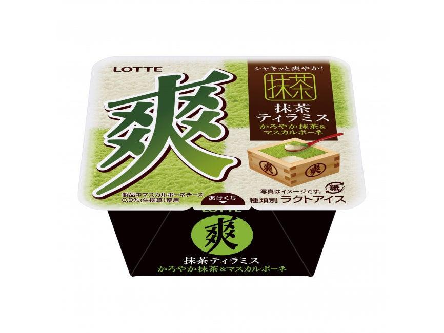 ロッテ「爽 抹茶ティラミス(かろやか抹茶&マスカルポーネ)」