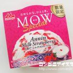 MOW (モウ)  スペシャル 杏仁ミルクストロベリー