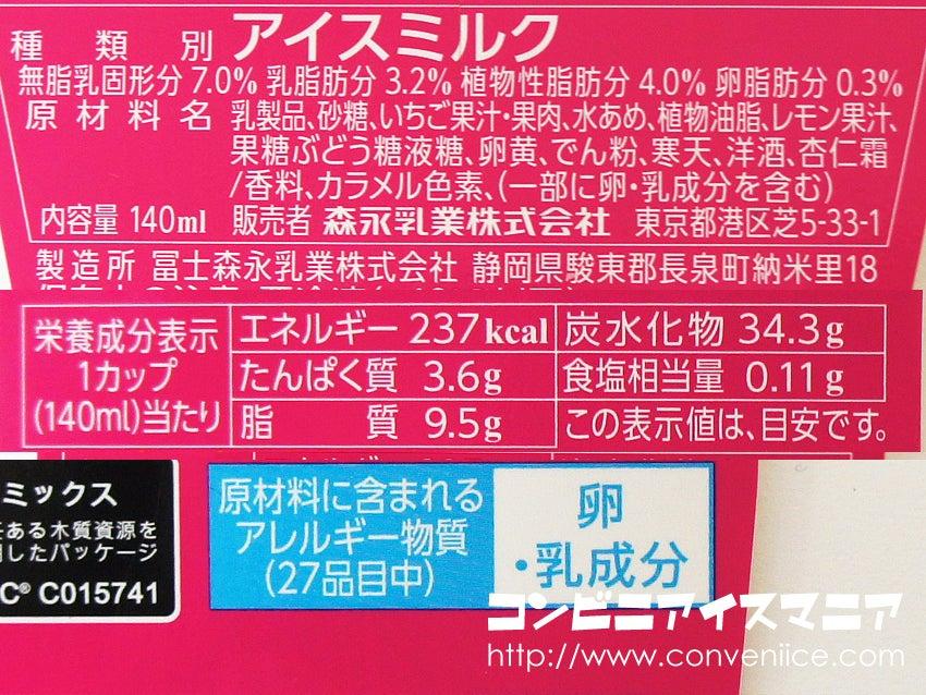 森永乳業 MOW (モウ) スペシャル 杏仁ミルクストロベリー