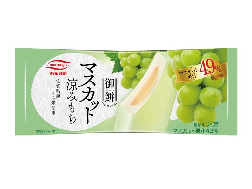 丸永製菓 御餅 マスカット涼みもち