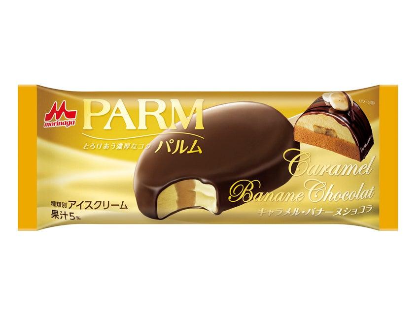 森永乳業 PARM(パルム)キャラメル・バナーヌショコラ