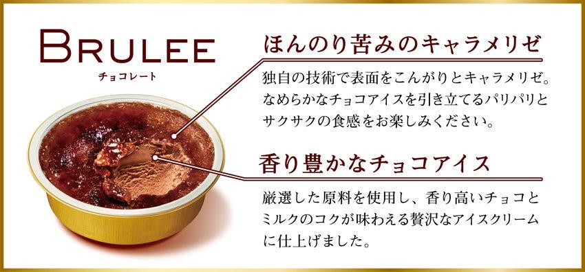 BRULEE(ブリュレ)チョコレート