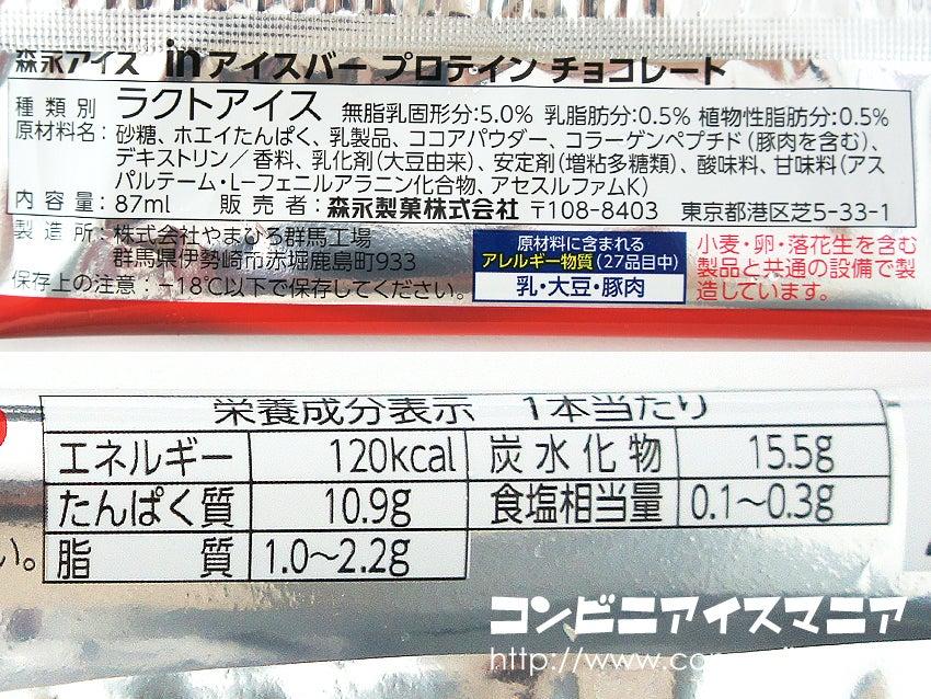森永製菓 inアイスバー プロテイン チョコレート