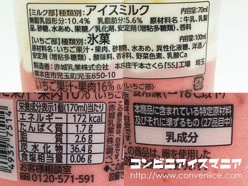 赤城乳業 たべる牧場いちご (カップ)