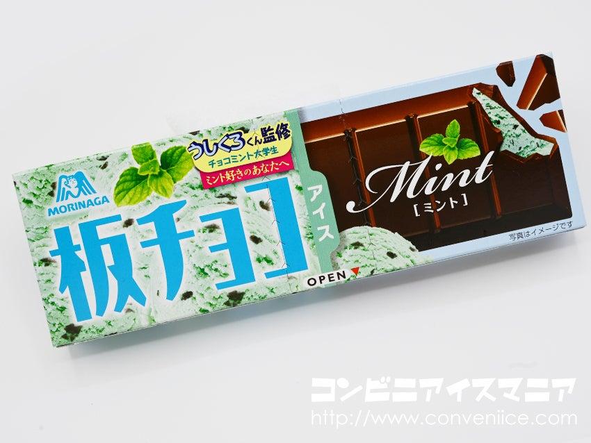 森永製菓 板チョコアイス ミント