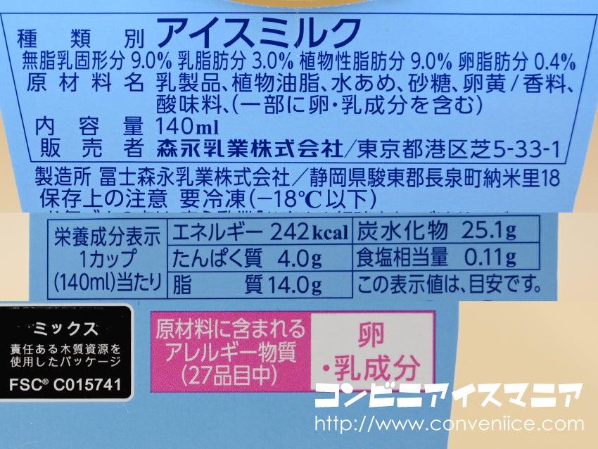 森永乳業 MOW (モウ) リッチヨーグルト味