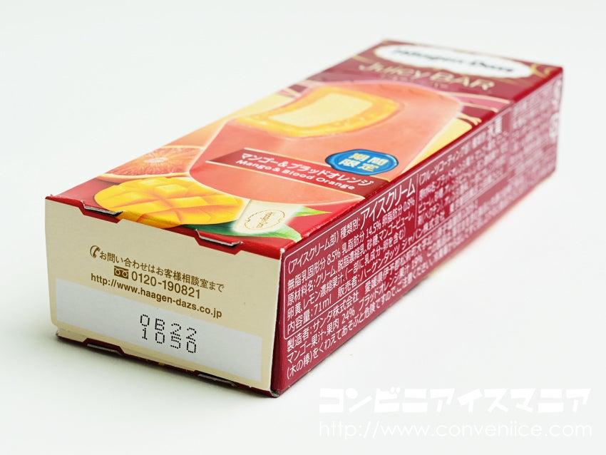 ハーゲンダッツ ジューシーバー マンゴー&ブラッドオレンジ