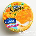 明治エッセル スーパーカップ Sweet's マンゴー杏仁