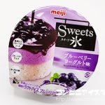 Sweets氷(スイーツ氷) ブルーベリーヨーグルト味