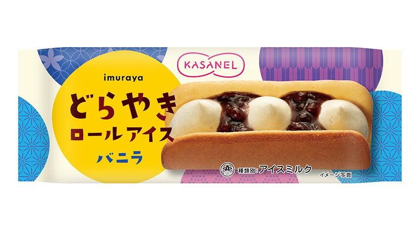 井村屋 KASANEL どらやきロールアイス バニラ