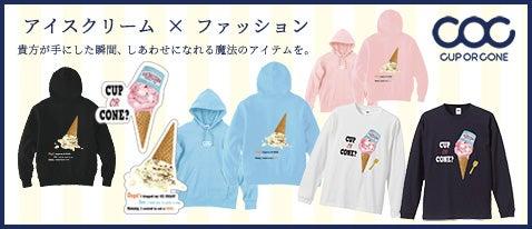 アイスクリーム好きのためのアパレルブランド『CUP OR CONE』