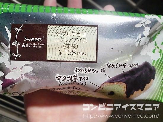 ダブルチョコエクレアイス(抹茶)