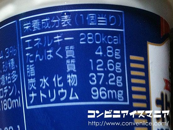 北海道濃厚シュガーコーン