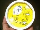 高知アイス りょうまのはつこい ゆずレモン