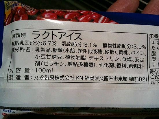白くま 丸永製菓