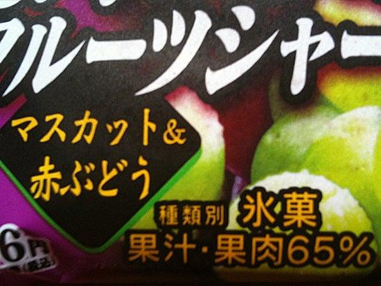 よくばり果実のフルーツシャーベット センタン