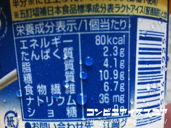 カロリーコントロールアイス 味わいバニラ グリコアイス