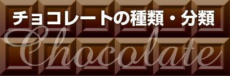 チョコレートの種類/分類