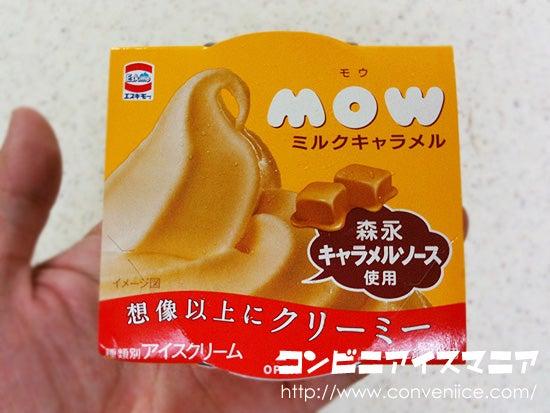 森永乳業 MOW(モウ) ミルクキャラメル