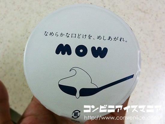 MOW(モウ) ミルクキャラメル 森永
