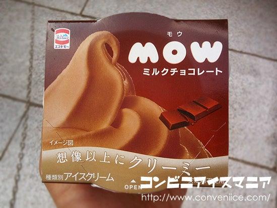 森永乳業 MOW(モウ) ミルクチョコレート