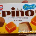森永乳業 ピノ(pino) キャラメル