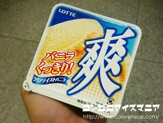 ロッテ 爽 バニラ(クリアテイストバニラ)