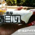 赤城乳業 濃厚 旨ミルク (チョコレート)