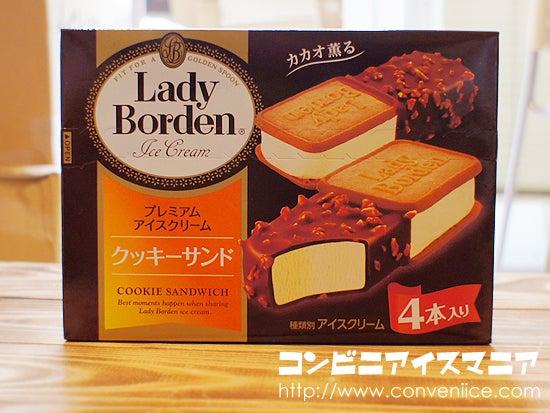 レディーボーデンクッキーサンド