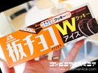 森永製菓 板チョコアイス(Wクッキー)