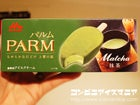 森永乳業 PALM(パルム) 抹茶