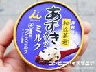 井村屋 あずきカップ(ミルク)