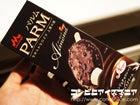 森永乳業 PARM(パルム) アーモンド&チョコレート