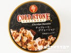コールド・ストーン・クリーマリー チョコレート デヴォーション