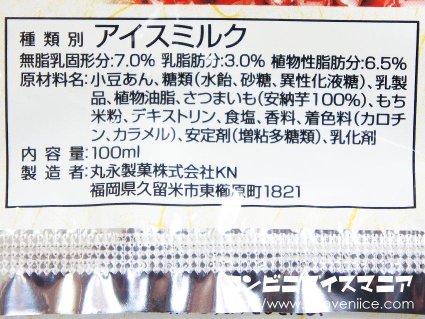 丸永製菓 安納芋あいすまんじゅう