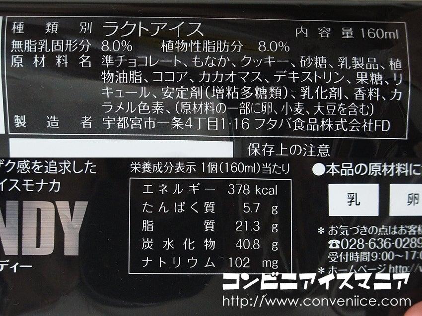 フタバ食品 DANDY(ダンディー)