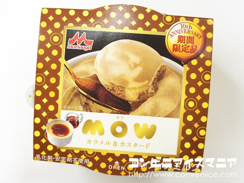 森永乳業 MOW(モウ)  カラメル&カスタード