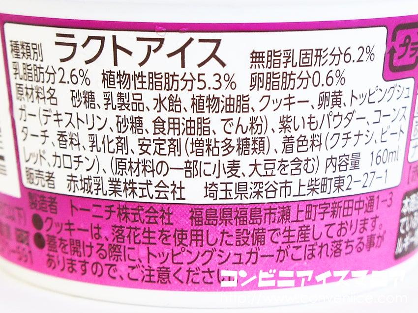 赤城乳業 ドルチェTime 紫のスイートポテト