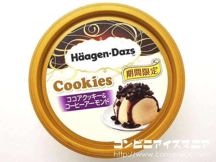ハーゲンダッツ Cookies ココアクッキー&コーヒーアーモンド