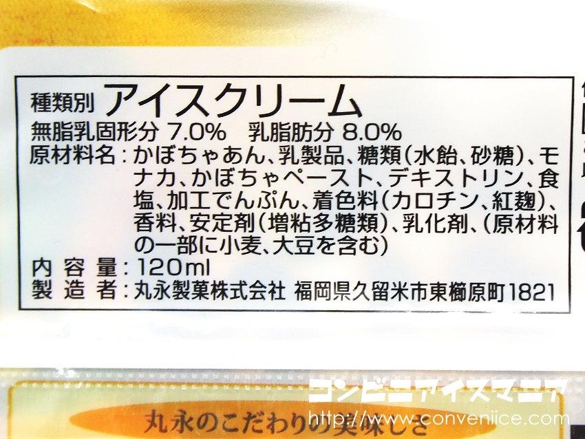 丸永製菓 かぼちゃモナカ