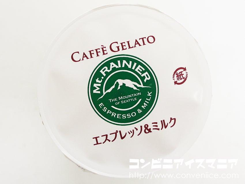 森永乳業 マウントレーニア カフェジェラート エスプレッソ&ミルク