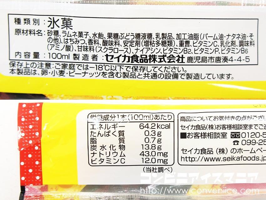 セイカ食品 ラムネアイス ビタミンドリンク味