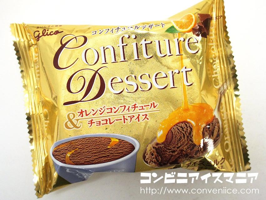 江崎グリコ コンフィチュールデザート オレンジコンフィチュール&チョコレートアイス