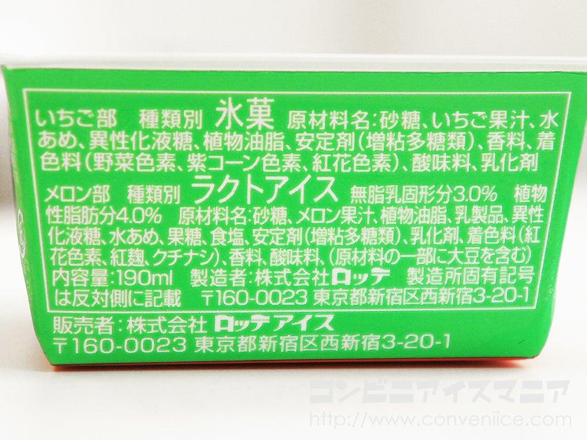 ロッテアイス 爽 いちご&メロン