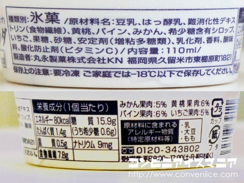 丸永製菓 ラブレ乳酸菌入りフルーツサラダアイス
