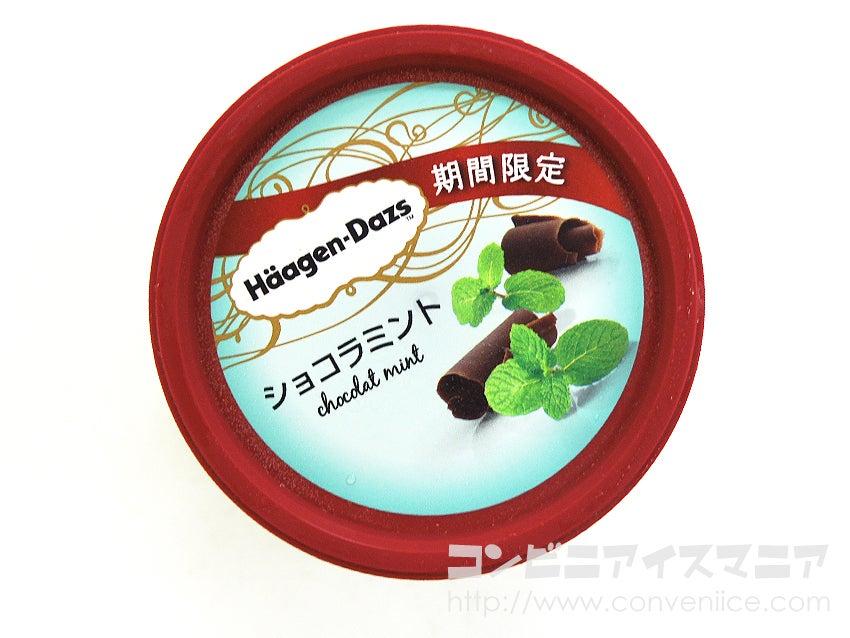 ハーゲンダッツ ショコラミント