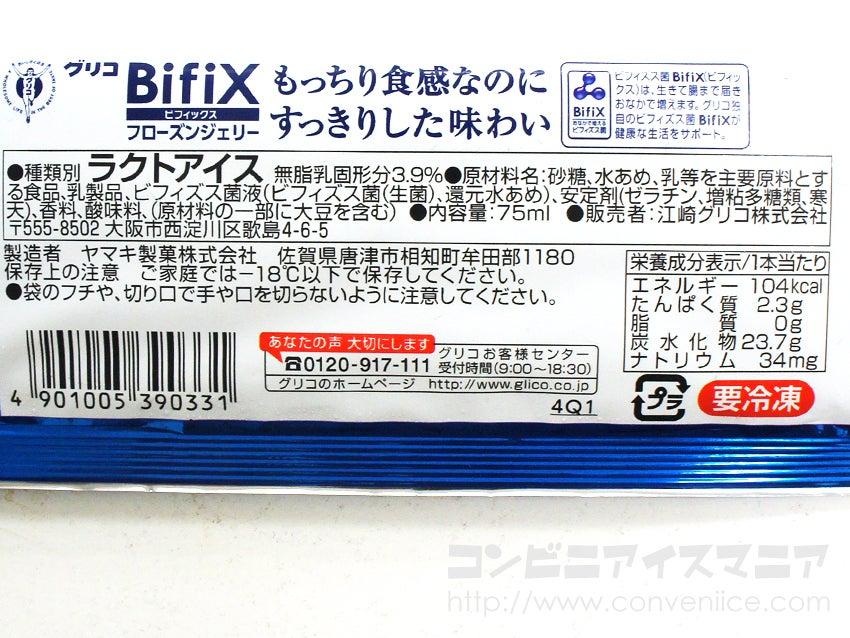 グリコ BifiX(ビフィックス) フローズンジェリー ヨーグルト味