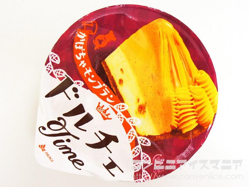 赤城乳業 ドルチェTime かぼちゃモンブラン